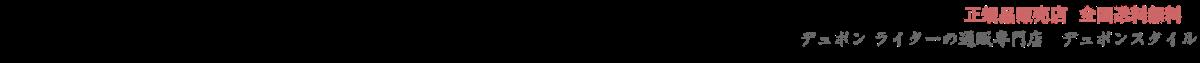 デュポンのライター通販専門店 Dupont STYLE