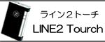 ライン2・トーチ